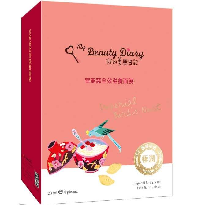 Mặt nạ dưỡng ẩm My Beauty Diary